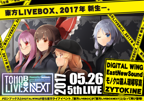 livebox_next_main_20170526.png